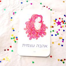 קלף אהבה עצמית