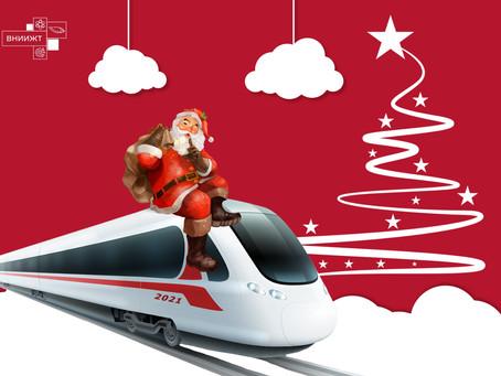 ВНИИЖТ поздравляет с Новым Годом и Рождеством
