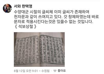 훈민정음 동국정운