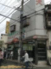 久米川本店
