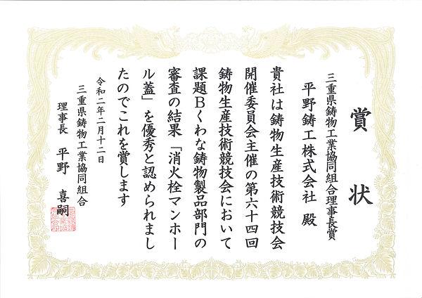 64賞状.jpg