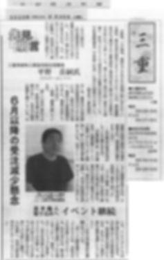 中部経済新聞2020年6月30日-1.jpg