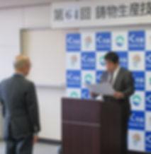 64いもの表彰湯口JPG.JPG