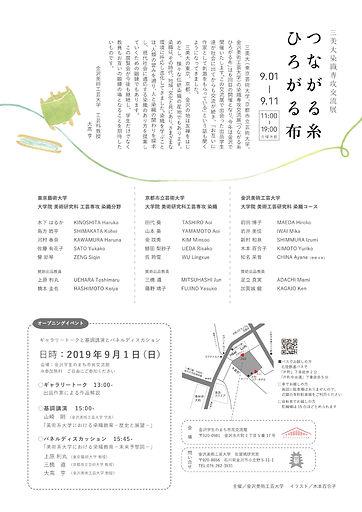 2019三美展チラシ裏.jpg