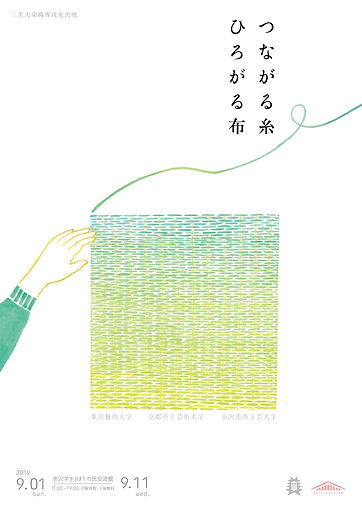 2019三美展チラシ表.jpg