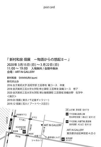 20191010DM原宿アウトライン裏.jpg