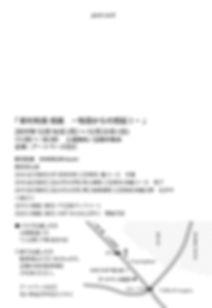 20191009DM金沢アウトライン裏.jpg