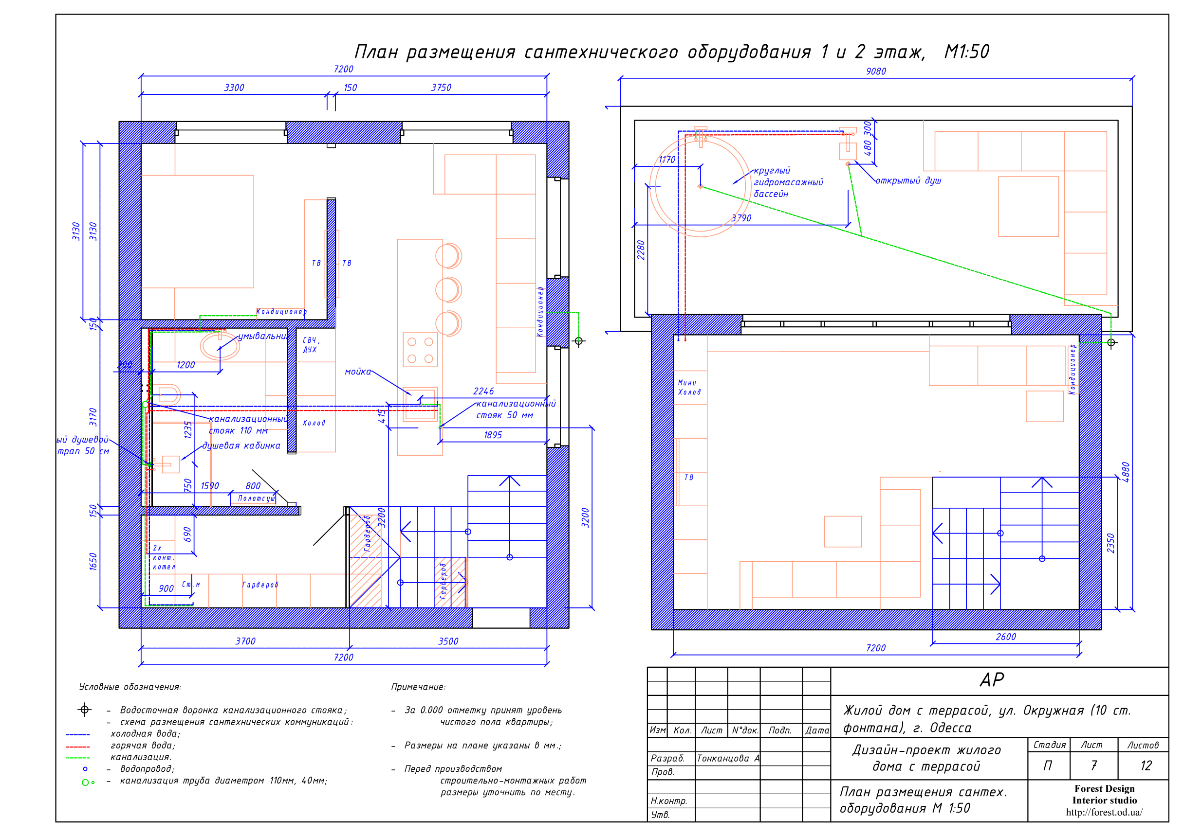 8-план расстановки сантехнического оборудования