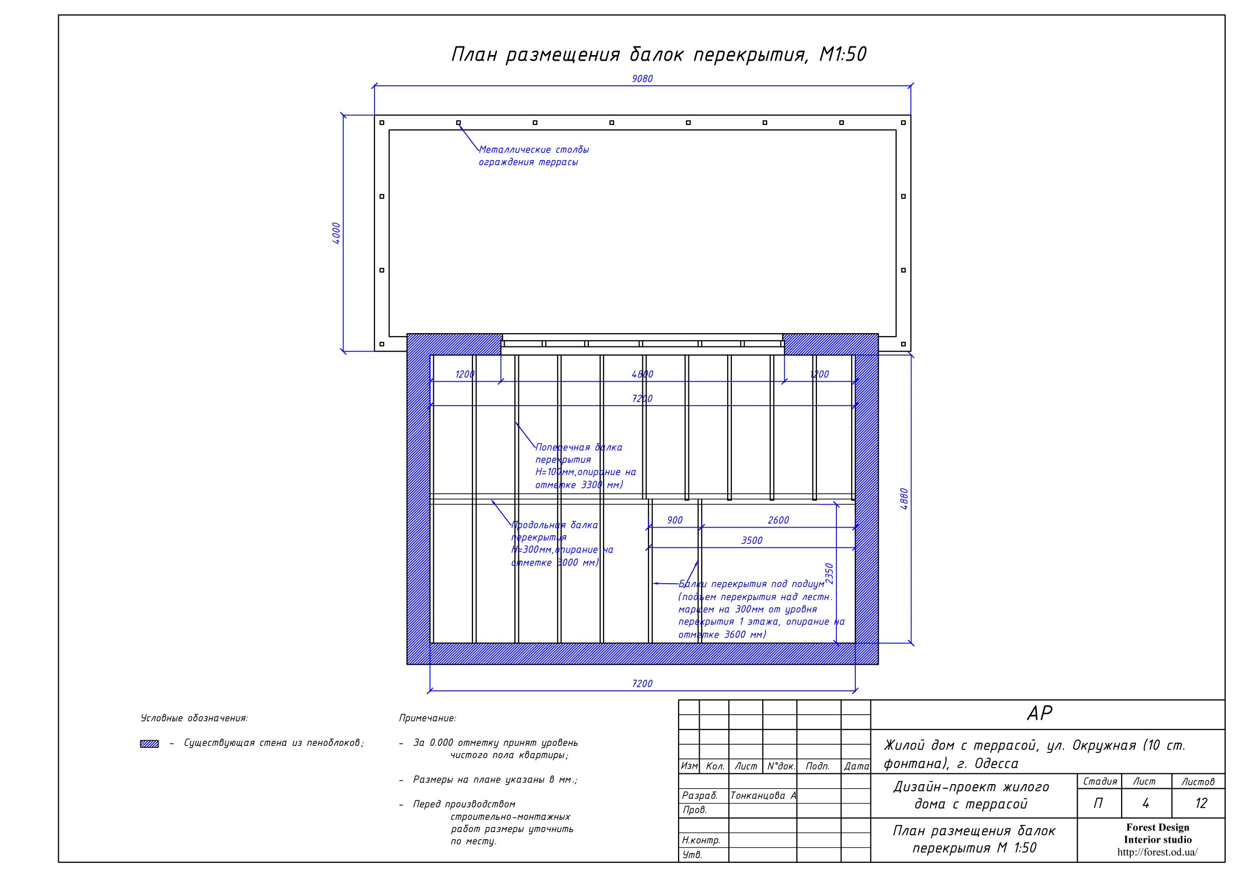 5-план монтажа балок