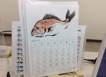 パソコン村 愛野教室 センス抜群オリジナルカレンダー完成です