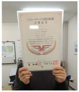 株式会社 パソコン村