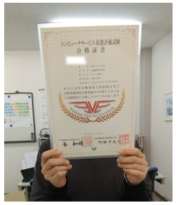 パソコン村 愛野教室 第一目標クリア!検定合格!!