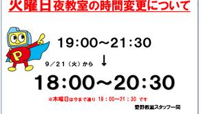 パソコン村 愛野教室 火曜日 夜教室の時間変更について