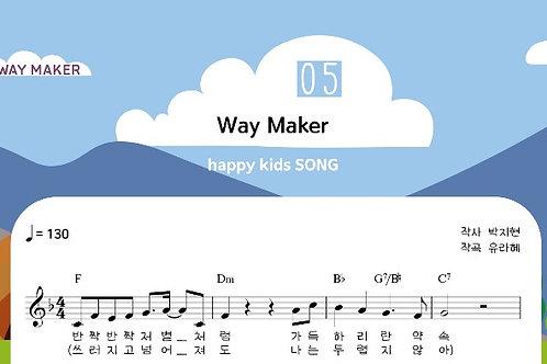 믿음원정대-WayMaker