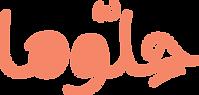 7ellooha logo (1).png