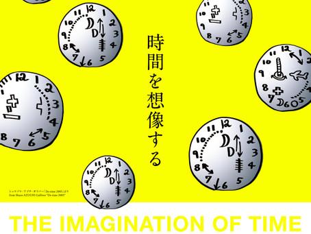 恵比寿映像祭「時間を想像する」