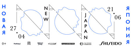 「NEW JAPAN」展 (モスクワ)