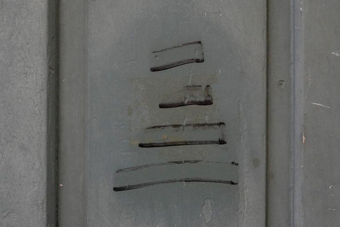 The Walls / 011