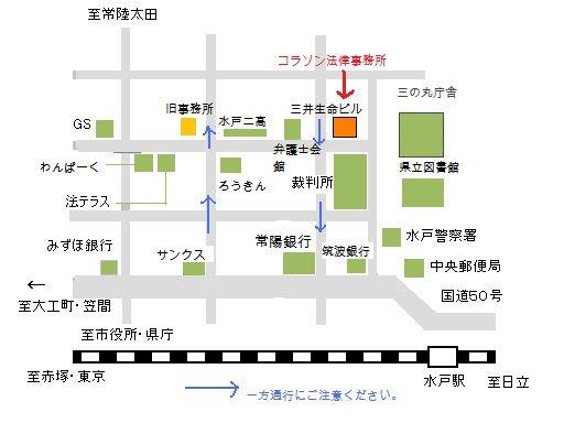 水戸市大町1-2-6三井生命水戸ビル5階コラソン法律事務所の案内図