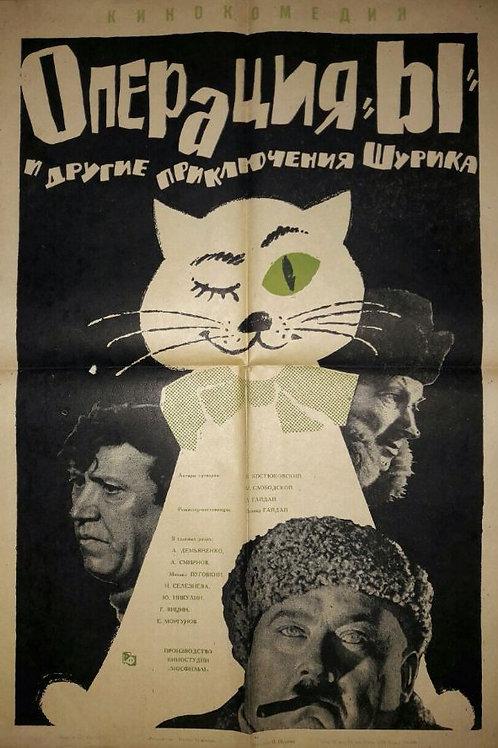"Operation ""Y"" and other adventures of / Операция ""Ы"" и другие приключения Шурика"