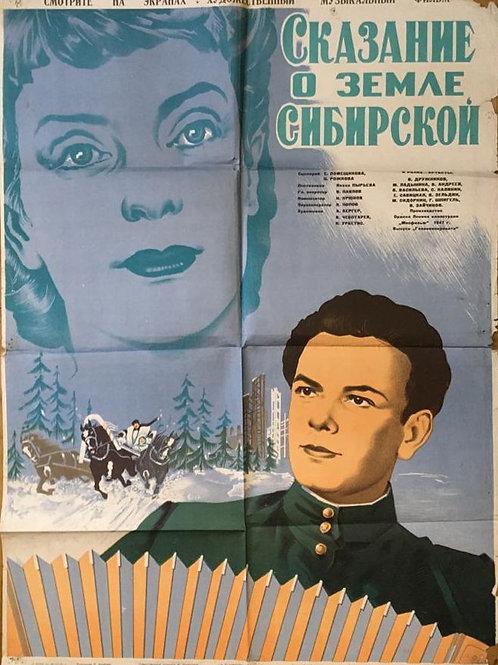 Legend of the Siberian land, The/Сказание о земле сибирской