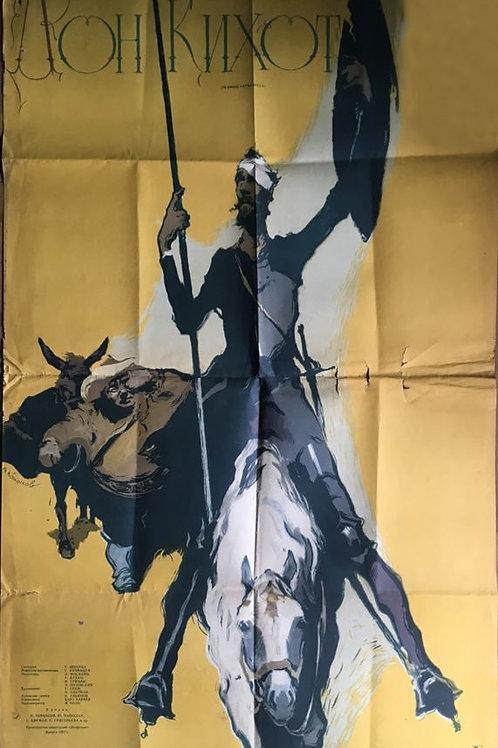 Don Quixote/Дон Кихот