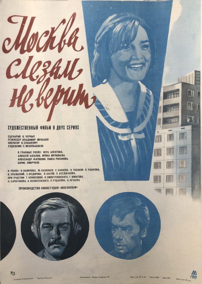 Москва слезам не верит (2)