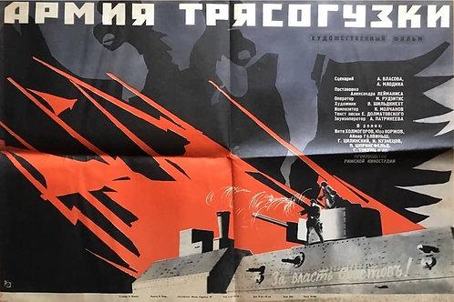 Army of Wagtail/Армия Трясогузки