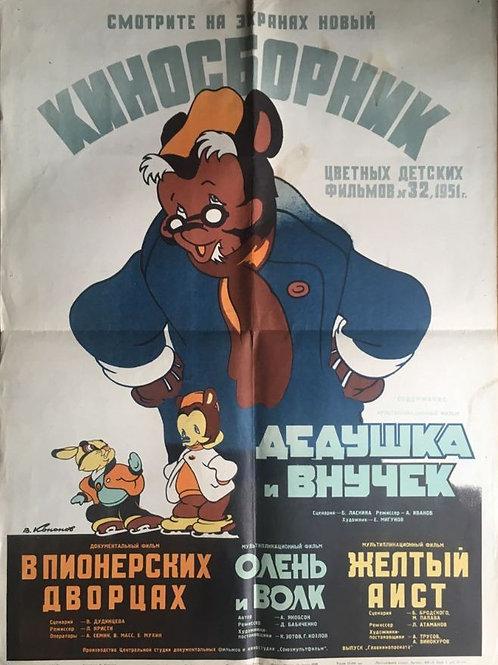 New Collection of color films/Новый Киносборник цветных детских фильмов №32