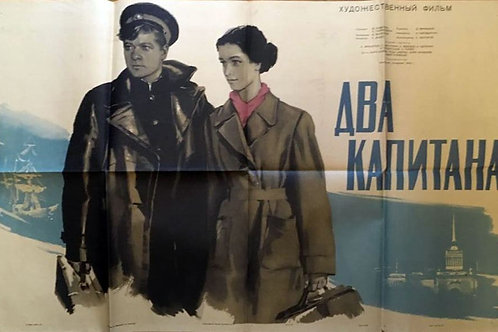 Two captains/Два капитана