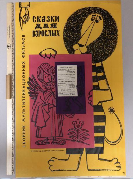 Каникулы Бонифация. Сказки для взрослых
