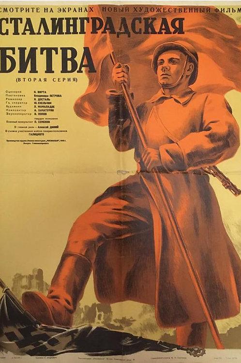 Stalingrad battle/Сталинградская битва