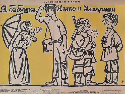 Me, Grandma, Iliko and Ilarion/Я, бабушка, Илико и Илларион