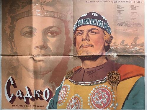 Sadko/Садко