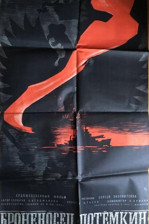 "Battleship Potemkin/Броненосец ""Потемкин"""