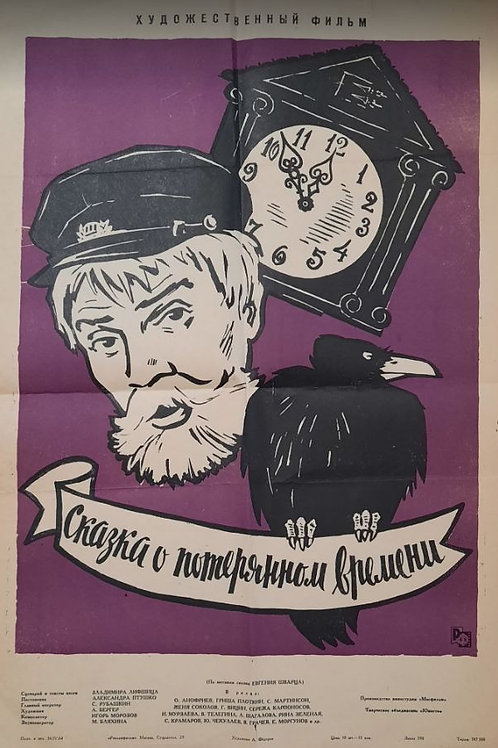 Tale of wasted time, A/Сказка о потерянном времени