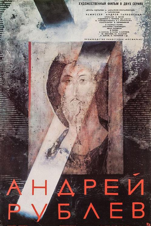 Andrey Rublev/Андрей Рублев