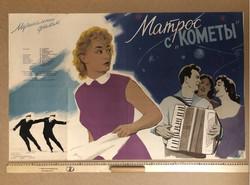 Матрос с Кометы