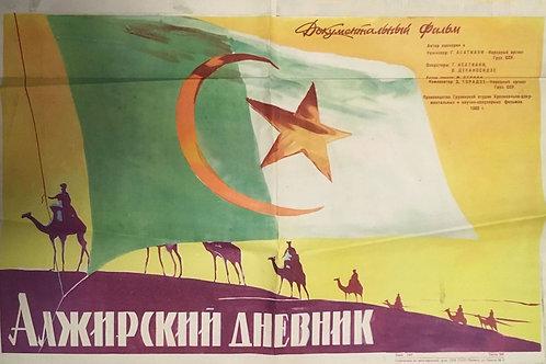Algerian diary/Алжирский дневник