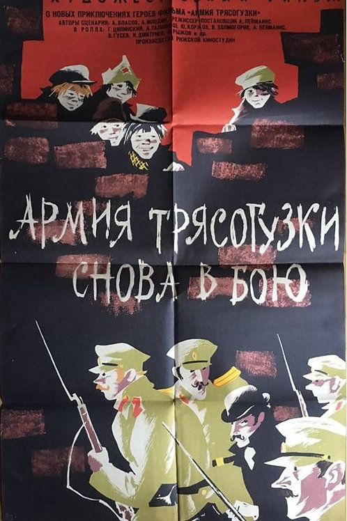Wagtail Army is back in action, The /Армия Трясогузки снова в бою