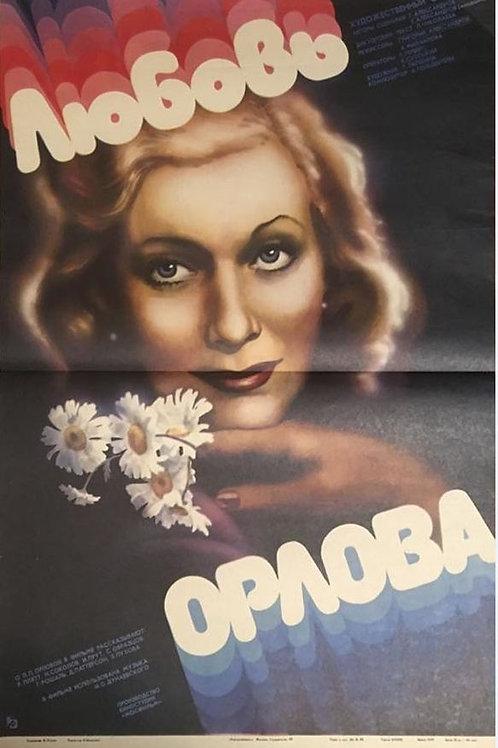 Lyubov Orlova/Любовь Орлова