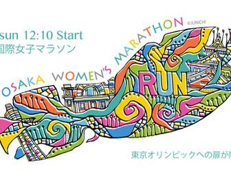 大阪国際女子マラソン2019
