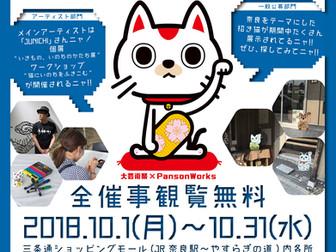 奈良県大芸術祭