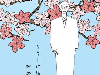 従兄弟に桜咲く。