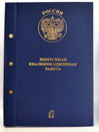 Папка, Выпускная квалификационная работа, А4,  бумвинил, с 3-мя отв