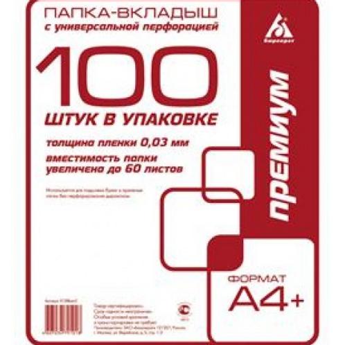 Папка -файл с перфорацией А4+ премиум / 0,03мм /, 100 шт/уп
