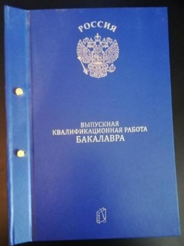Папка ВКР бакалавра ,бумвинил, 2 отверстия