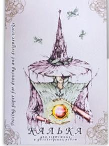 Калька для чертежных и дизайнерских работ, А3 в папке