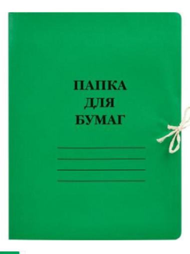 Папка для бумаг с завязками, цветные