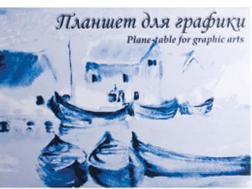 Папка для графики/планшет (скетчбук) А4